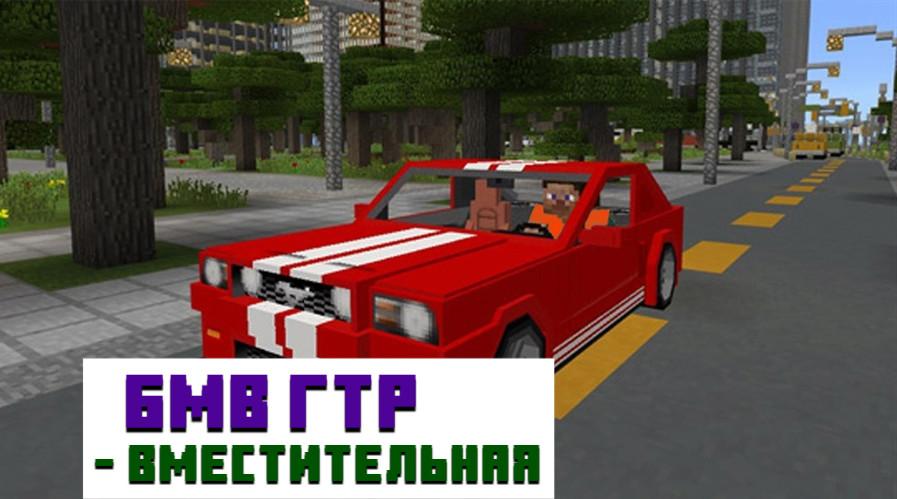 Мод на БМВ для Minecraft PE