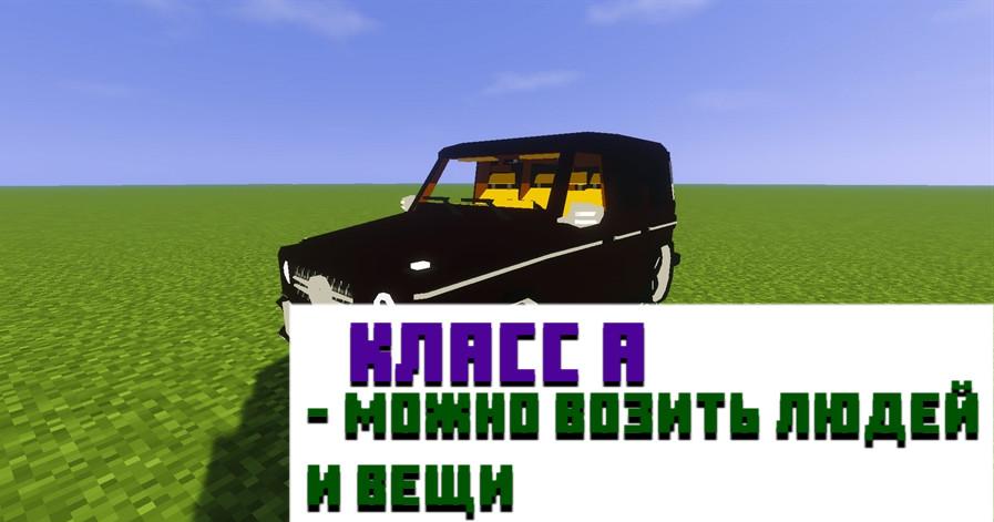Мод на мерседес для Minecraft PE