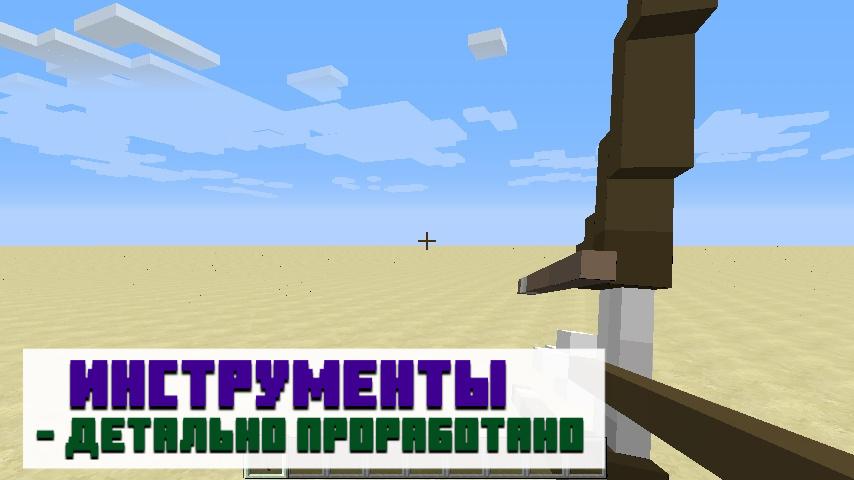3д Инструменты в Minecraft PE
