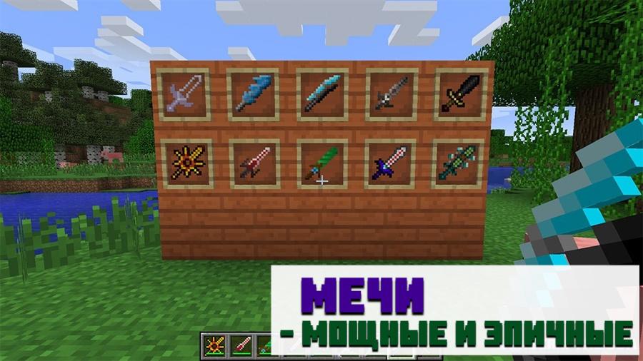 Мод на новое оружие для Minecraft PE