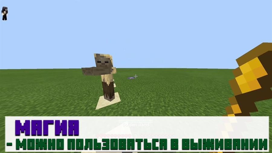 Волшебные палочки в Minecraft PE