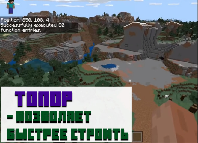 Мод на волшебный топор для Minecraft PE