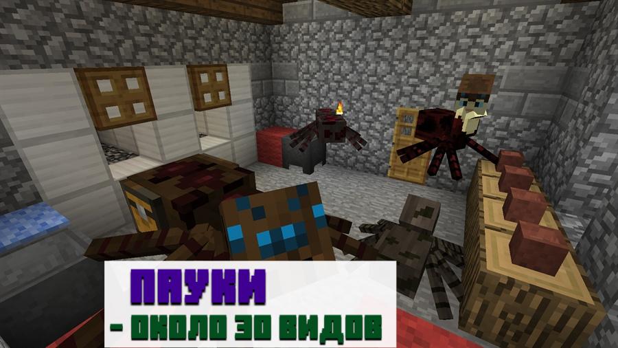 Мод на пауков для Minecraft PE