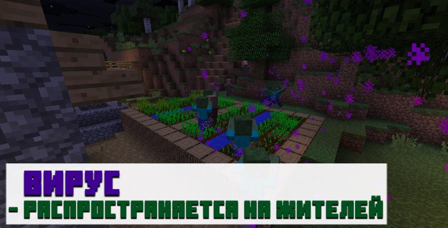 Мод на вирус для Minecraft PE