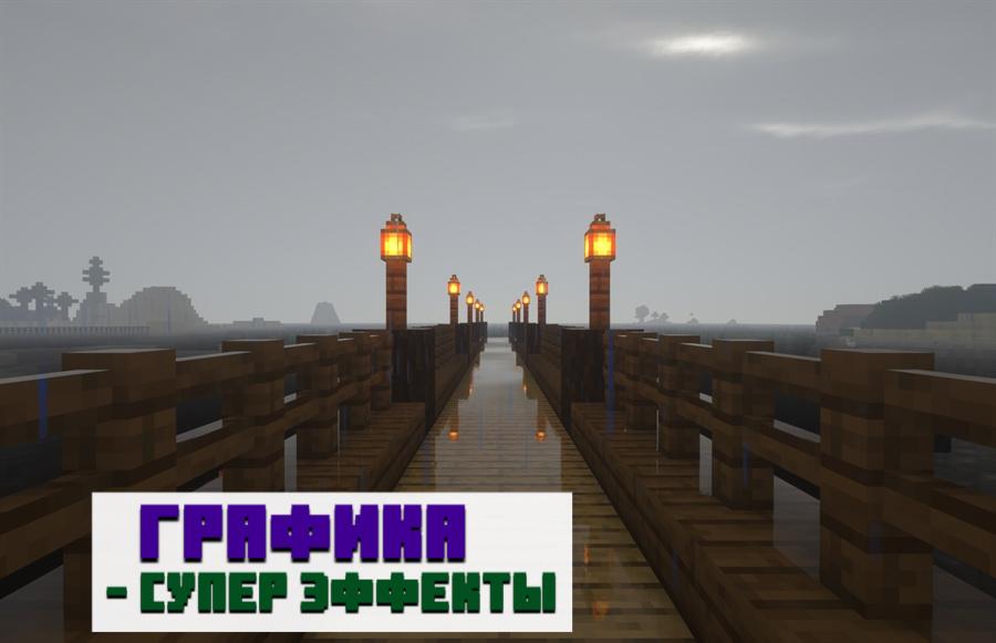 Крутые шейдеры для Minecraft PE