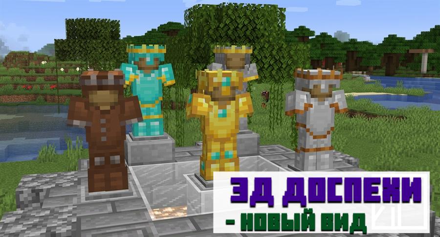 3д текстуры брони для Minecraft PE