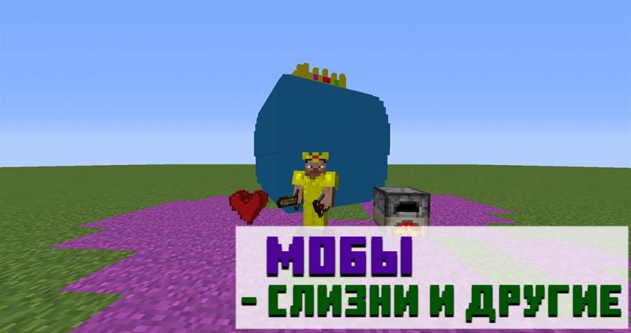 Мобы мода террария для Minecraft PE