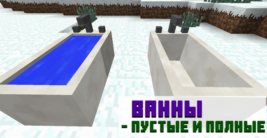 Чугунная ванна в Minecraft PE