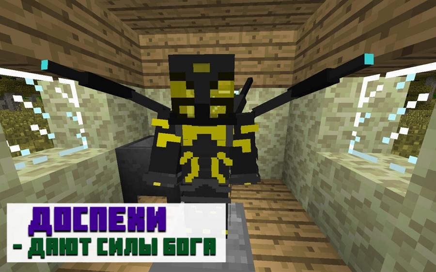 Доспехи бога в Minecraft PE