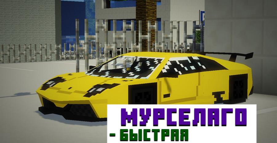 Ламборджини в Minecraft PE