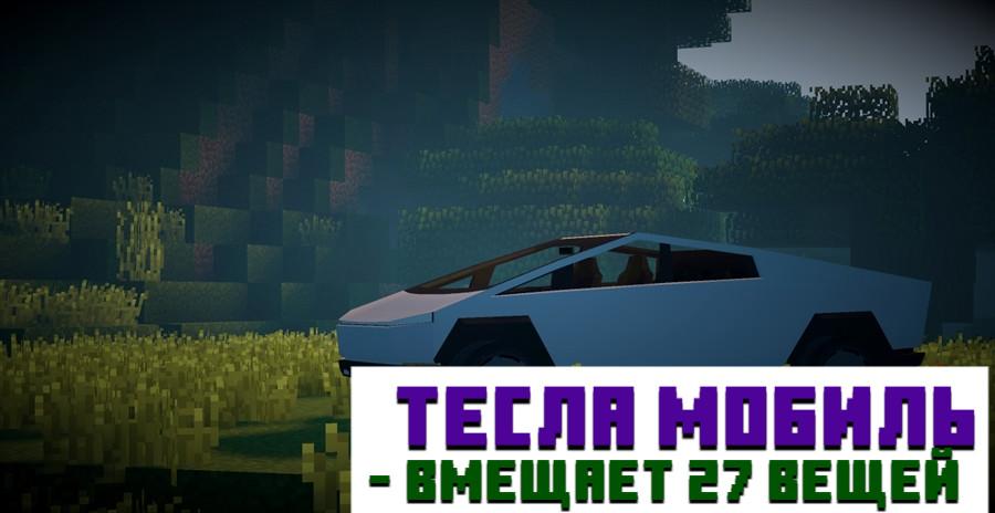 Тесла кибертрак в Minecraft PE