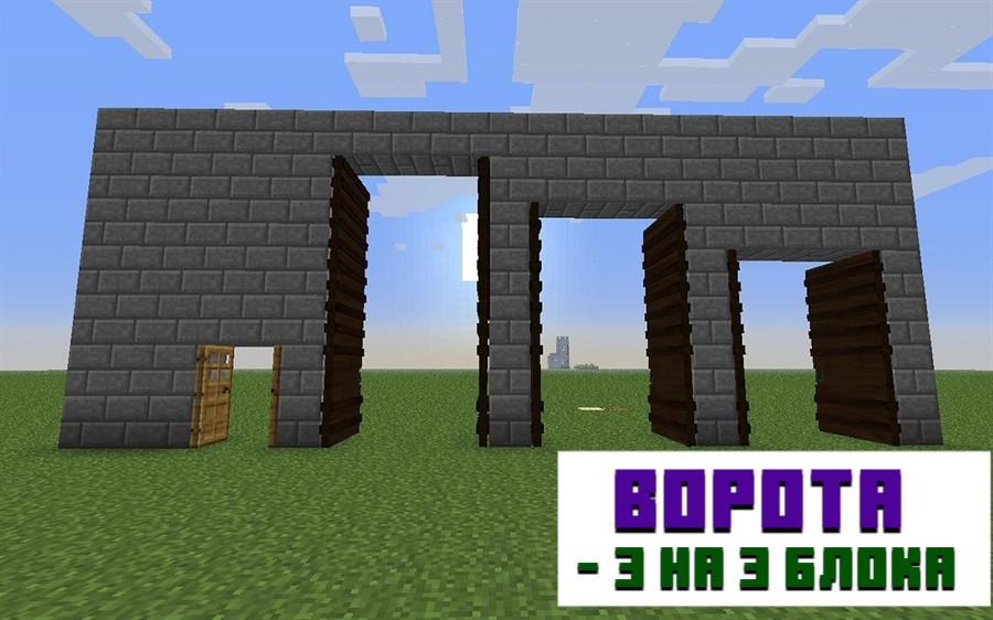Двери в Minecraft PE