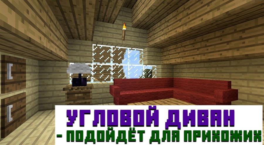 Угловой диван в Minecraft PE