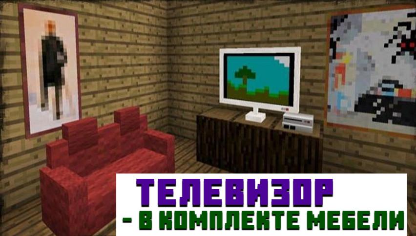 Работающий телевизор в Minecraft PE