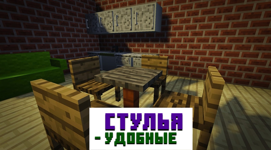 Стул в Minecraft PE