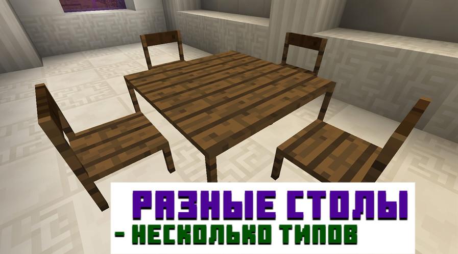 Стол в Minecraft PE