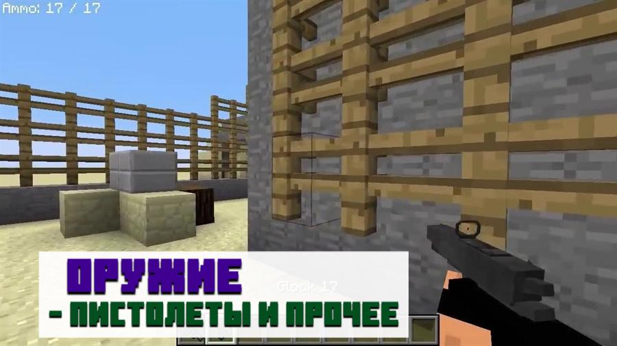 3д оружие в Minecraft PE