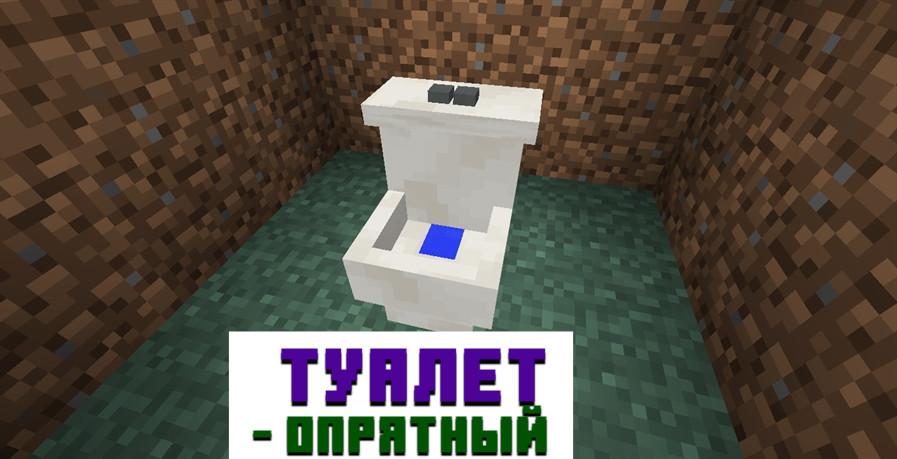 Туалет в Minecraft PE