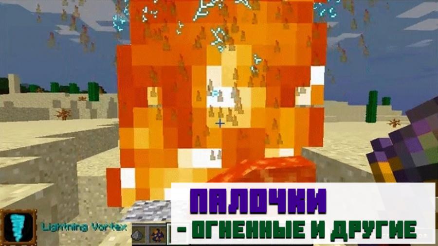 Мод на волшебные палочки для Minecraft PE