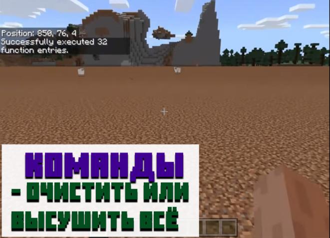 Волшебный топор в Minecraft PE