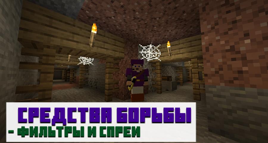 Вирус в Minecraft PE
