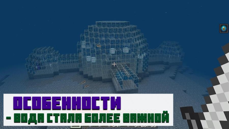 Особенности мода на воду для Minecraft PE