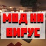 Скачать мод на вирус для Minecraft PE