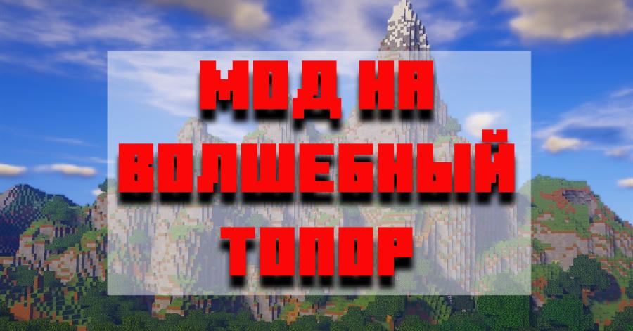 Скачать мод на волшебный топор для Minecraft PE