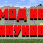 Скачать мод на пауков для Minecraft PE