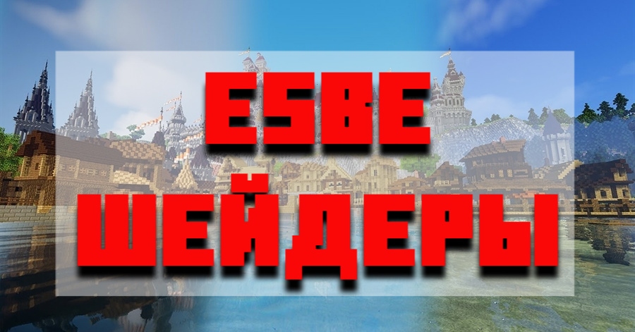 Скачать ESBE шейдеры для Minecraft PE