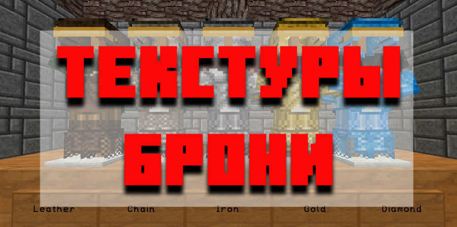Скачать текстуры брони для Minecraft PE