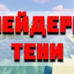 Скачать шейдеры тени для Minecraft PE