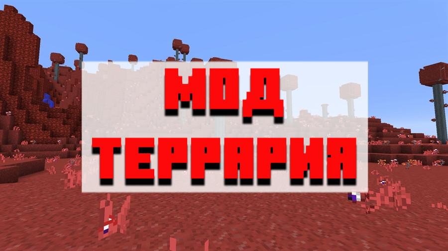 Скачать мод террария для Minecraft PE