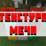 Скачать текстуру меча для Minecraft PE