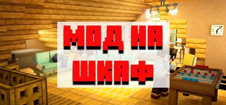 Скачать мод на шкаф для Minecraft PE