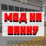 Скачать мод на ванну для Minecraft PE
