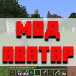 Скачать мод аватар для Minecraft PE