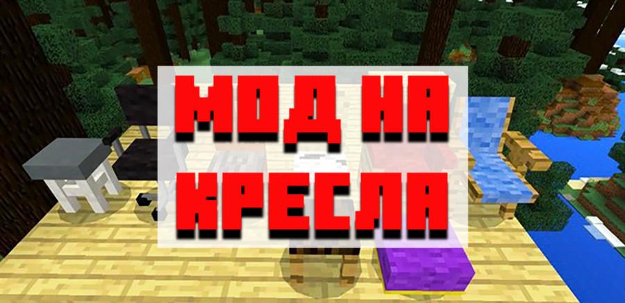 Скачать мод на кресло для Minecraft PE