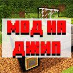 Скачать мод на джип для Minecraft PE