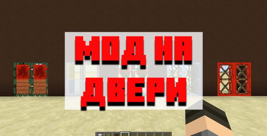 Скачать мод на двери для Minecraft PE