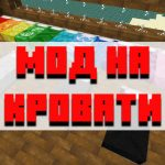 Скачать мод на кровати для Minecraft PE