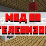 Скачать мод на работающий телевизор для Minecraft PE