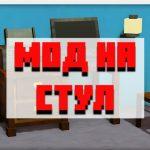 Скачать мод на стул для Minecraft PE
