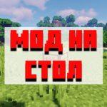 Скачать мод на стол для Minecraft PE