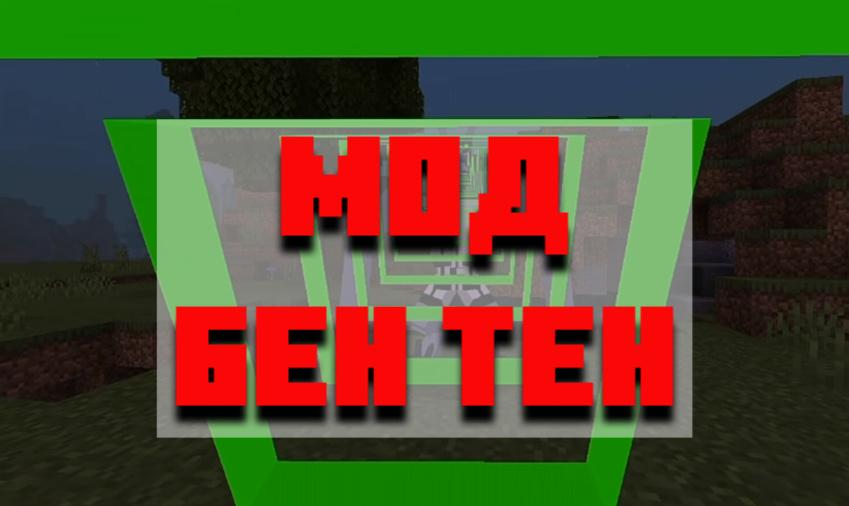 Скачать мод бен тен для Minecraft PE