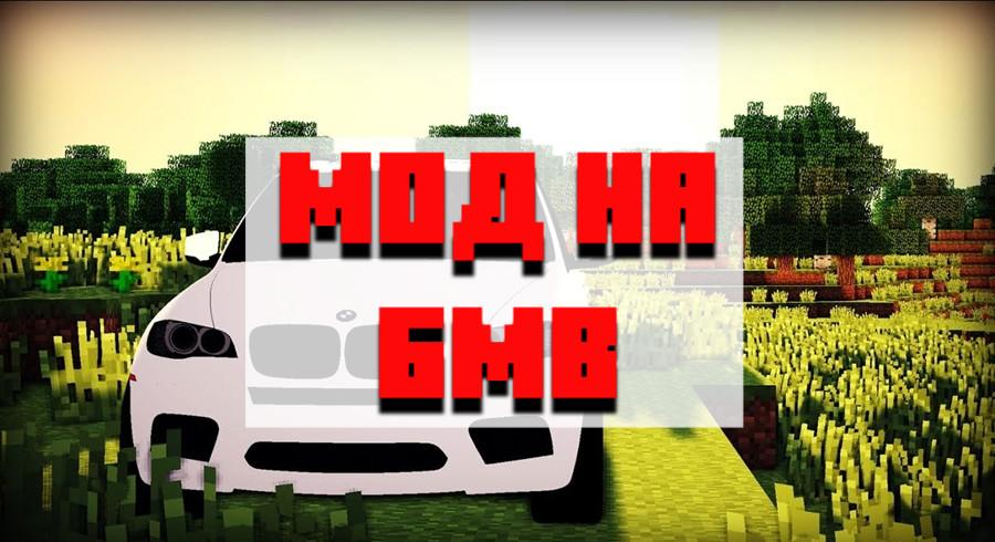 Скачать мод на БМВ для Minecraft PE