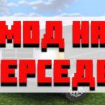 Скачать мод на мерседес для Minecraft PE