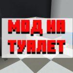 Скачать мод на туалет для Minecraft PE