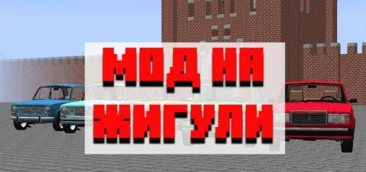 Скачать мод на жигули для Minecraft PE