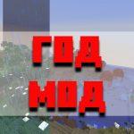 Скачать год мод для Minecraft PE